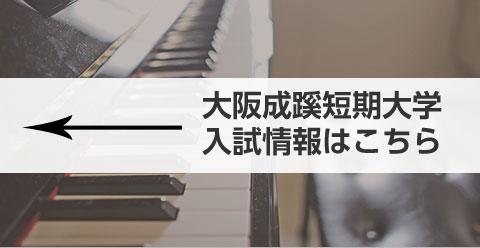 大阪成蹊短期大学入試ナビ