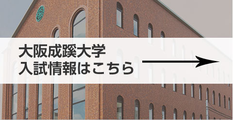 大阪成蹊大学入試ナビ