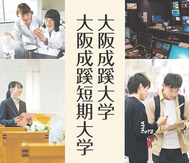 大阪成蹊大学・大阪成蹊短期大学入試ナビ